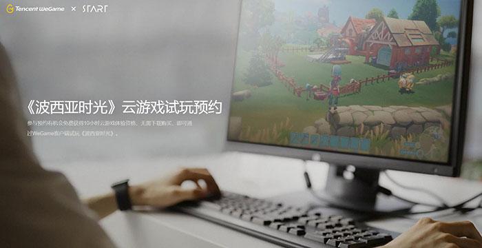 wegame云游戏平台